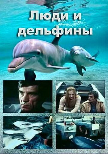 Люди и дельфины (1983) полный фильм онлайн