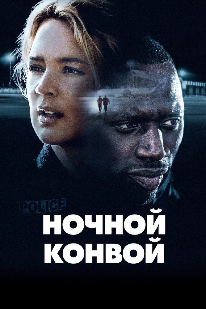 Ночной конвой (2020)