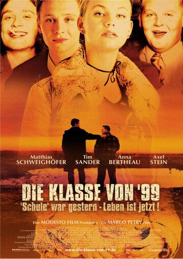 Класс 99 (2003)