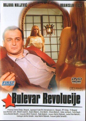 Бульвар Революции (1992)
