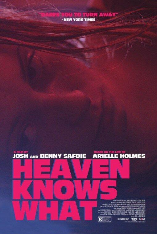 Бог знает что (2014)
