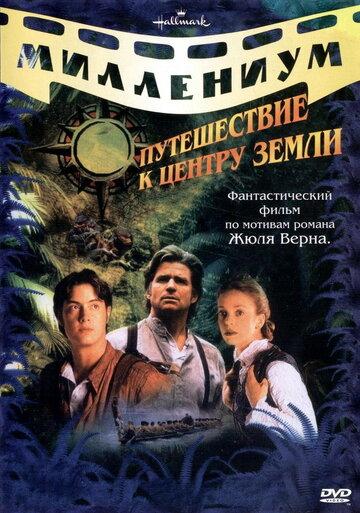Путешествие к центру Земли 1999
