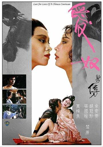 Скачать дораму Любовь китайской куртизанки Ai nu xin zhuan
