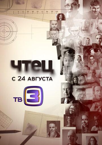 Чтец (1 сезон)