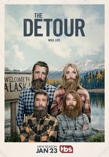 В объезд (The Detour)