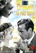 Отныне и навек (1934)