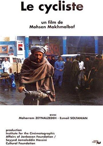 Велосипедист (1989)
