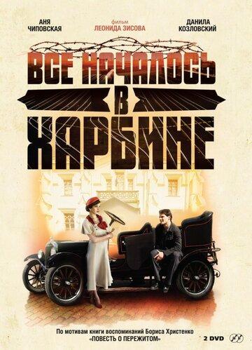 Всё началось в Харбине (2012) полный фильм онлайн