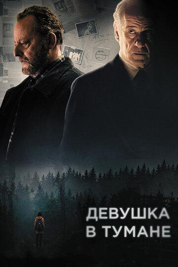 Девушка в тумане (2016)