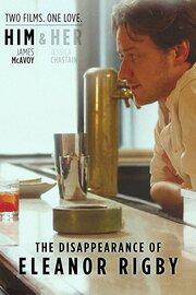 Исчезновение Элеанор Ригби: Он (2013)
