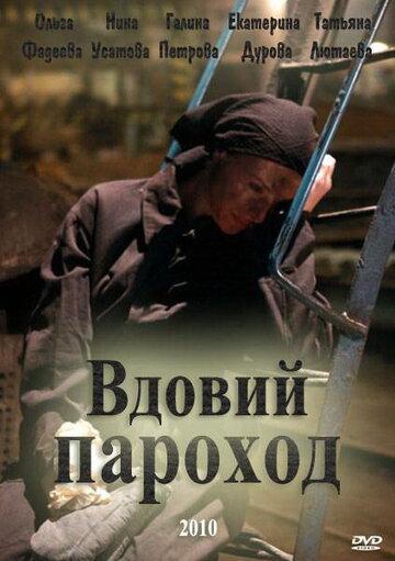 Вдовий пароход (2010) полный фильм