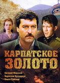 Карпатское золото — отзывы и рейтинг фильма