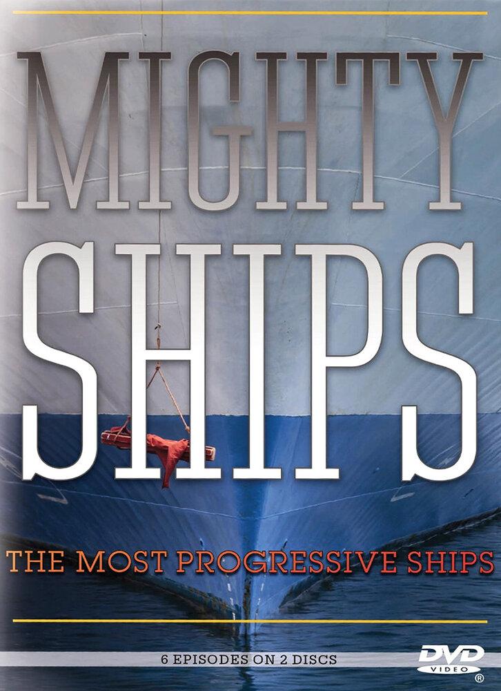 Могучие корабли (сериал 2008 - 2011)