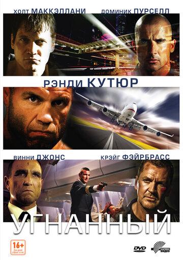 Угнанный 2012
