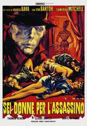 Кровь и черные кружева (1964)