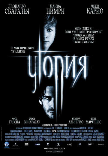 Утопия (2003)