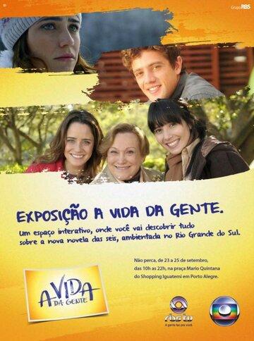 Наша жизнь (A Vida da Gente)
