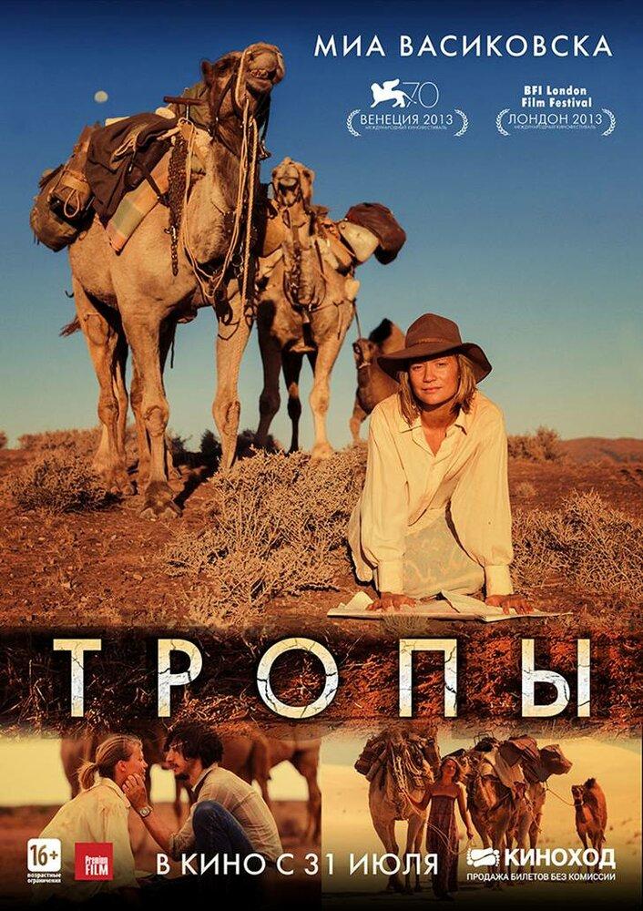 Тропы (2013)