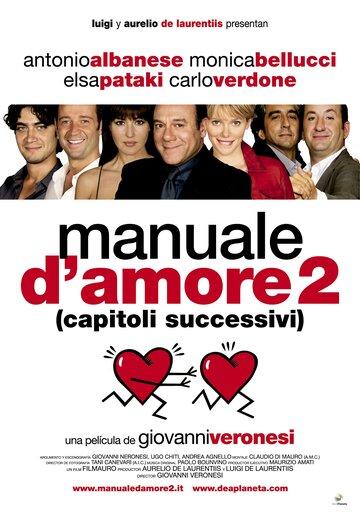 Учебник любви: Истории (2007)