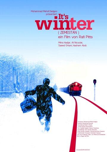 Это зима (2006)