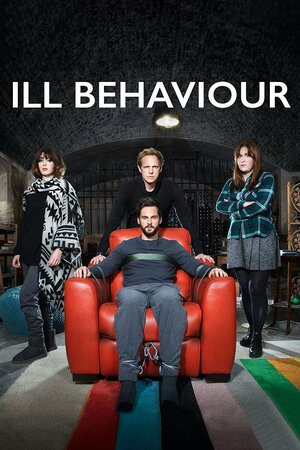 Больное поведение (2017)