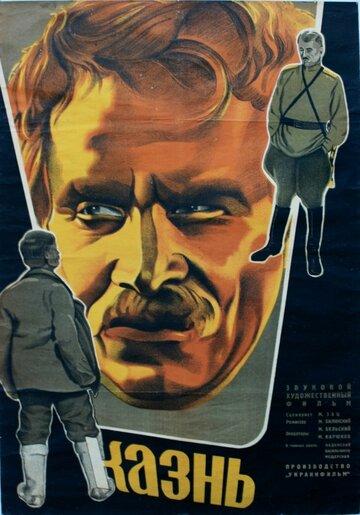 Казнь (1934) полный фильм онлайн