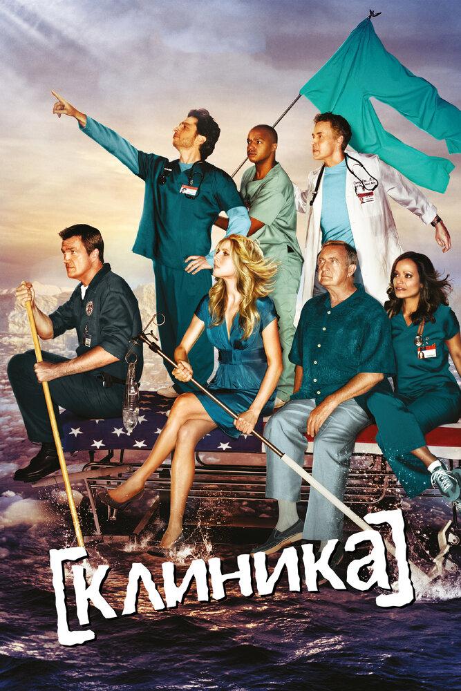 Клиника (сериал 2001 – 2010)