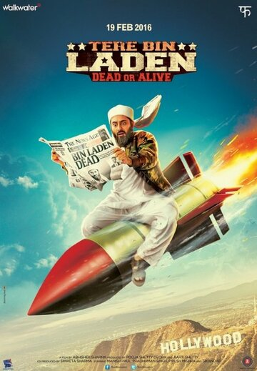 Без Ладена 2 (2016) полный фильм онлайн