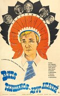 Витя Глушаков – друг апачей (Vitya Glushakov, drug Apachey)