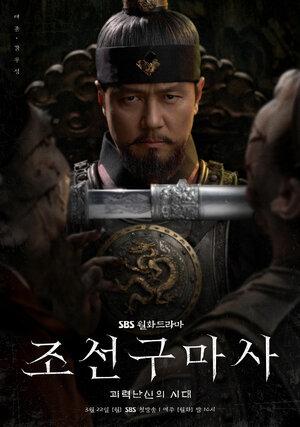 Экзорцист из Чосона / Joseon Exorcist / Chosun Gumasa