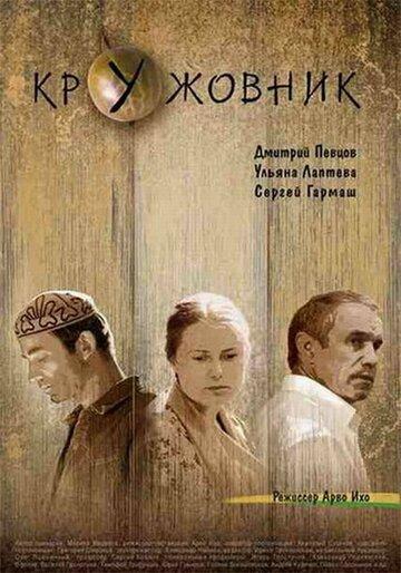 Фильм Кружовник