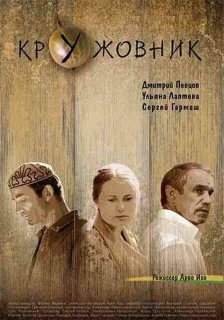 кружовник фильм 2006 скачать торрент