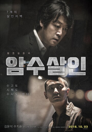 Тень убийства / Amsusarin (2018)