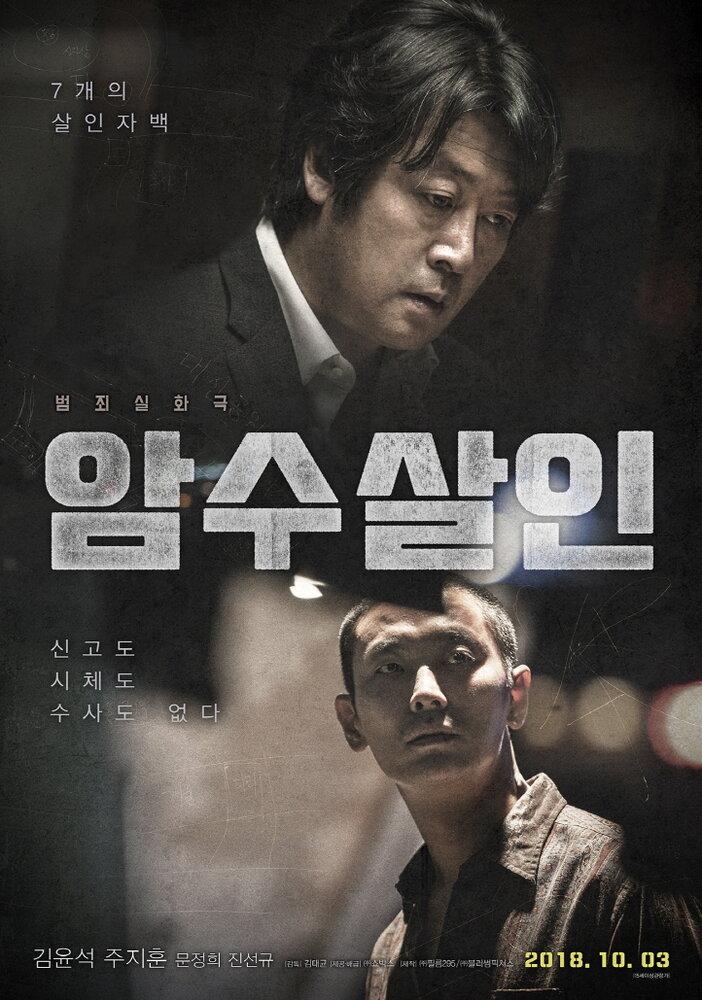 Фильмы Тень убийства смотреть онлайн