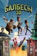 Балбесы 3D смотреть фильм онлай в хорошем качестве
