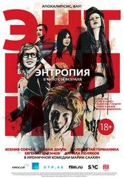 Энтропия (2013)
