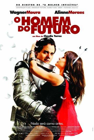 Человек будущего (2011)