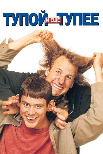 Тупой и еще тупее (1994)