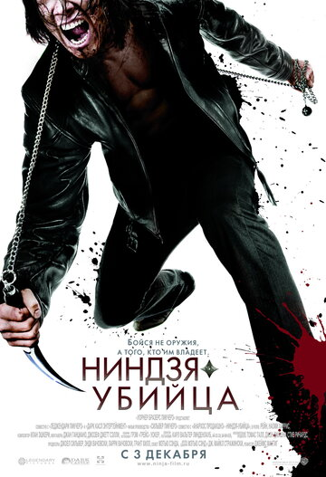 ������-������ (Ninja Assassin)