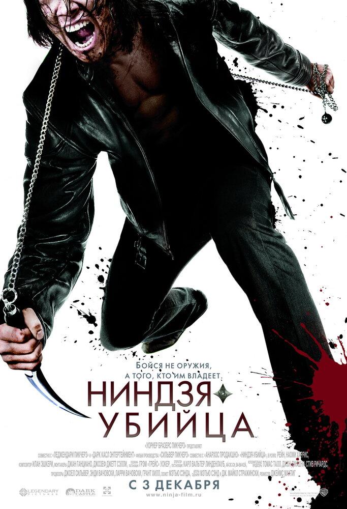 Ниндзя-убийца / Ninja Assassin (2009)