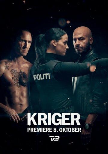 Воин / Kriger. 2018г.