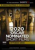 Oscar Shorts 2020 — Игровое кино (Oscar Shorts 2020 Live Action)