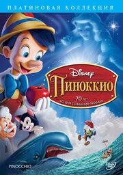 Смотреть онлайн Пиноккио