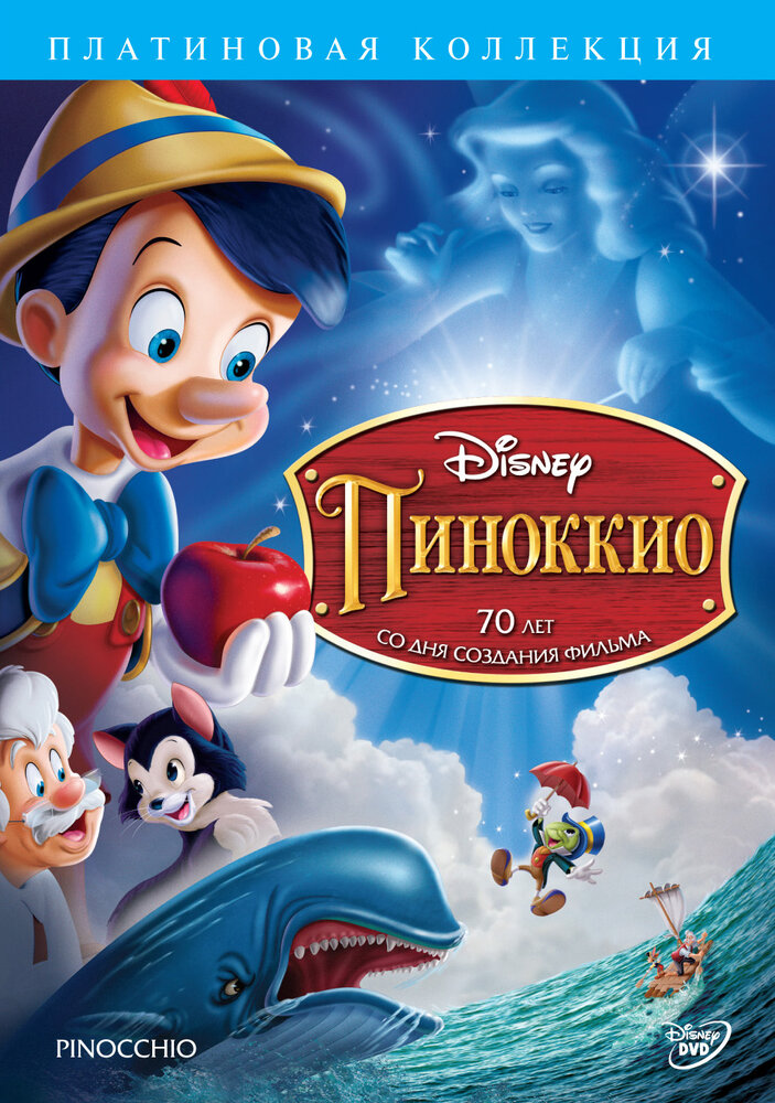 Мультфильм Пиноккио 1940 Скачать Торрент img-1