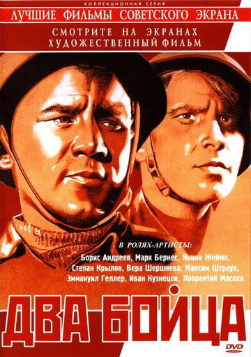 Два бойца (1943) полный фильм