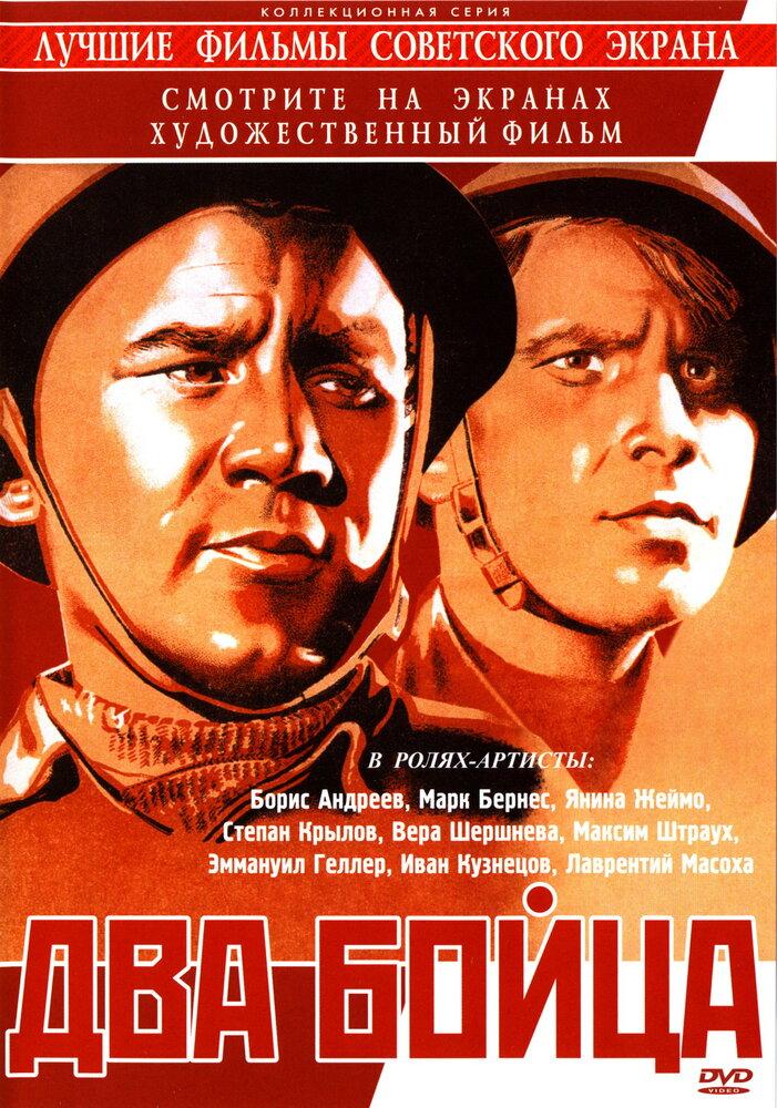 два бойца фильм скачать торрент
