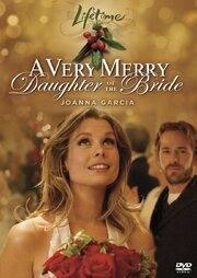 Дочь невесты (2008)