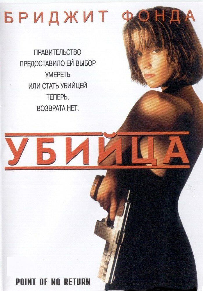 Убийца / Point of No Return (1993)