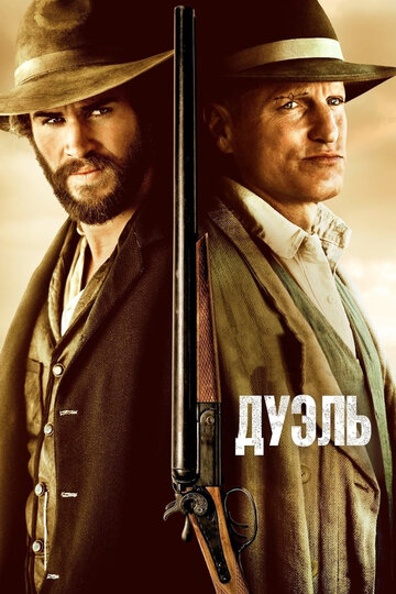 ����� / The Duel (2016) �������� ������
