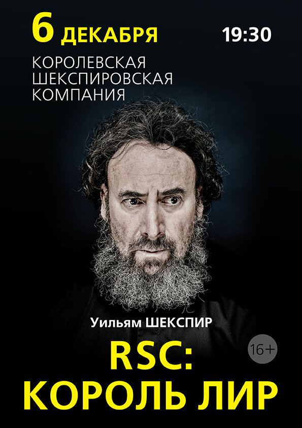 RSC: Король Лир / Royal Shakespeare Company: King Lear (2016)